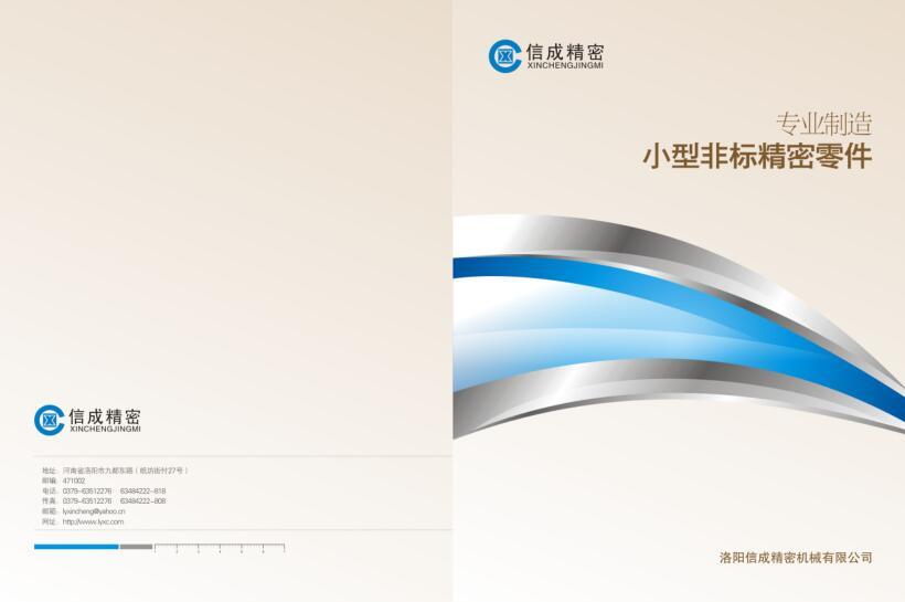 2012版小型非标精密零件宣传册电子版