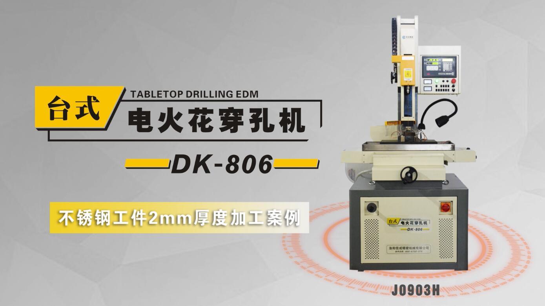 速飞信DK-806电火花穿孔机不锈钢工件(2mm)案例演