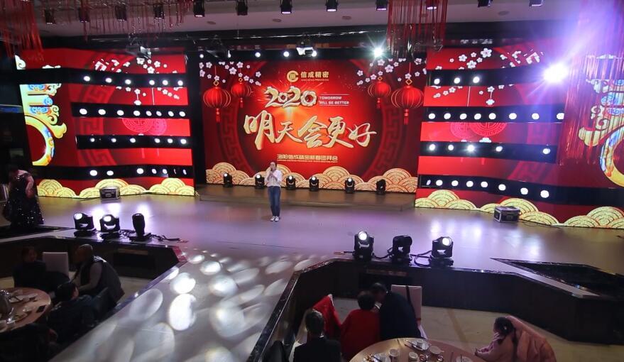 2020速飞信团拜会员工代表刘紫箫发言