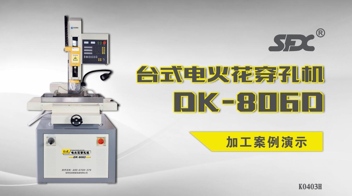 DK-806D台式穿孔机案例