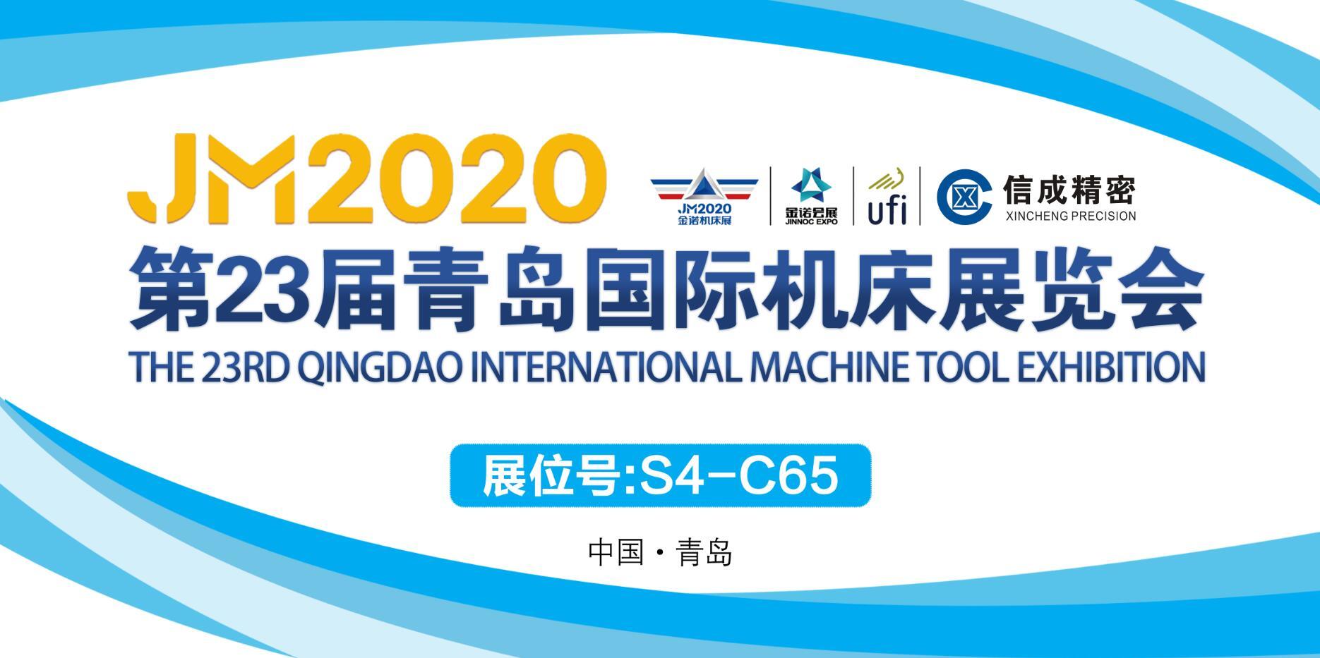 洛阳亚搏网安卓版下载将携部分机电产品--亮相第23届青岛国际机床展览会