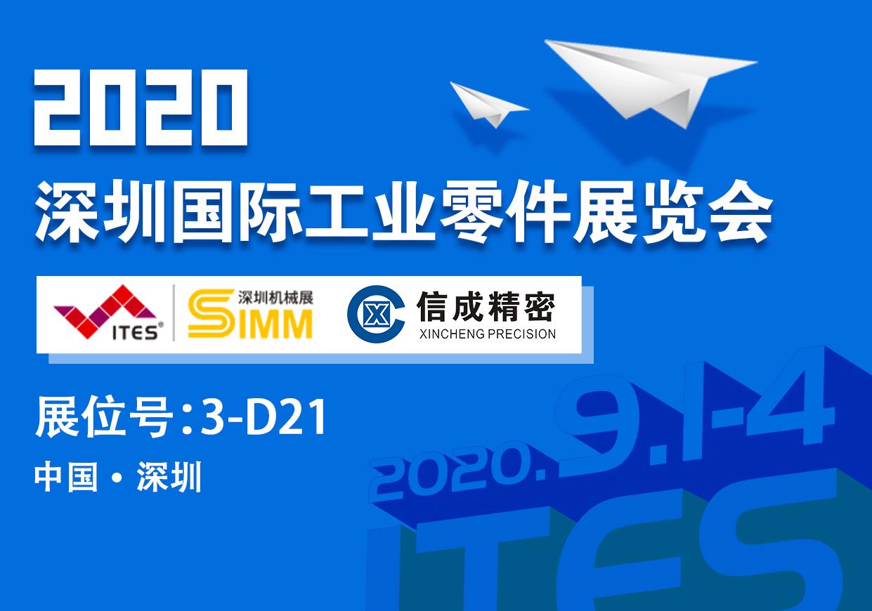 洛阳亚搏网安卓版下载将携部分机电产品--亮相2020深圳国际工业零件展览会