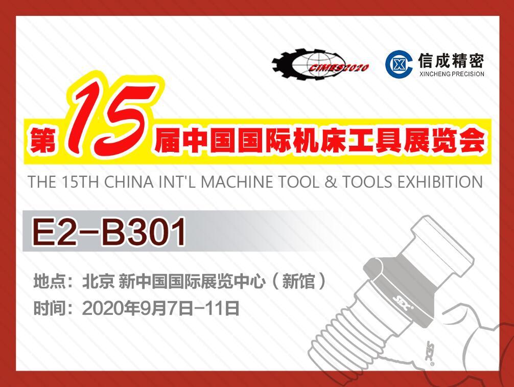 洛阳亚搏网安卓版下载将携部分机电产品--亮相第十五届中国国际机床工具展览会