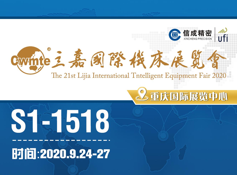 洛阳亚搏网安卓版下载将携车床固定刀座系列产品--亮相第21届立嘉国际智能装备展览会