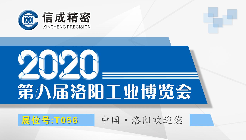 洛阳亚搏网安卓版下载将携部分机电产品--亮相2020第八届洛阳工业博览会