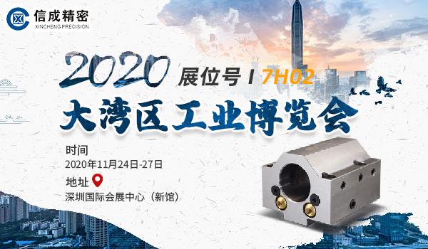 洛阳亚搏网安卓版下载将携数控车床固定刀座系列产品--亮相DMP 2020大湾区工业博览会