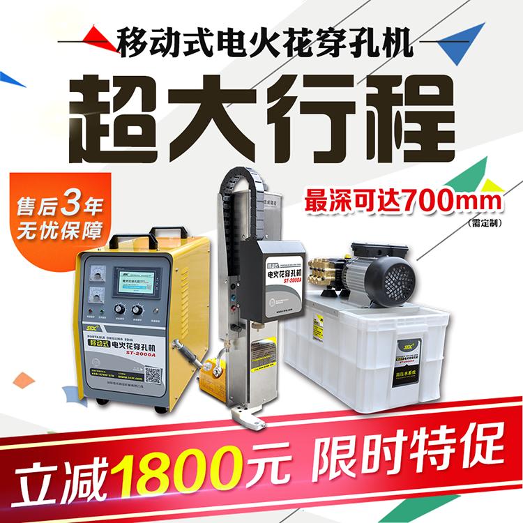 穿孔机ST-2000A.png