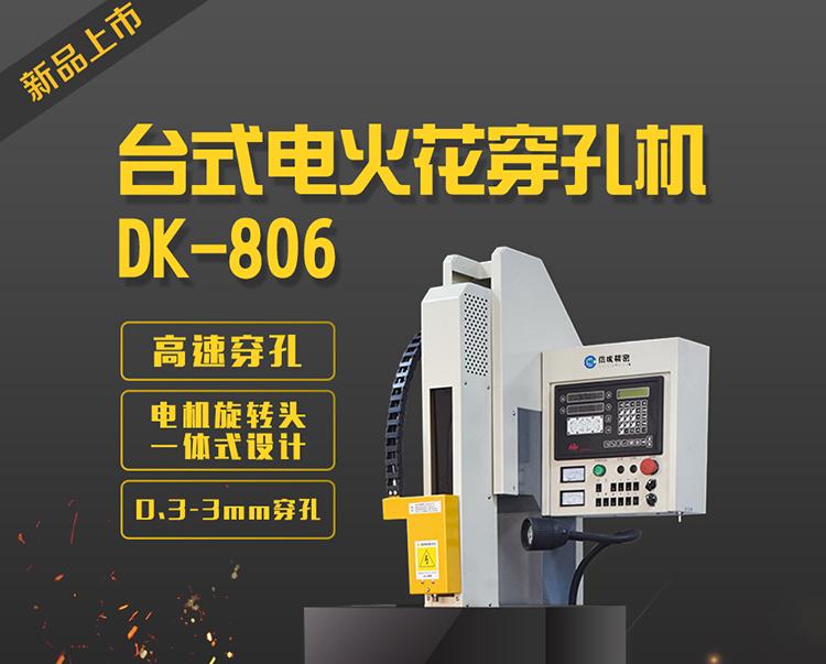 【定稿】DK-806详情图设计I1224潘云_01.jpg