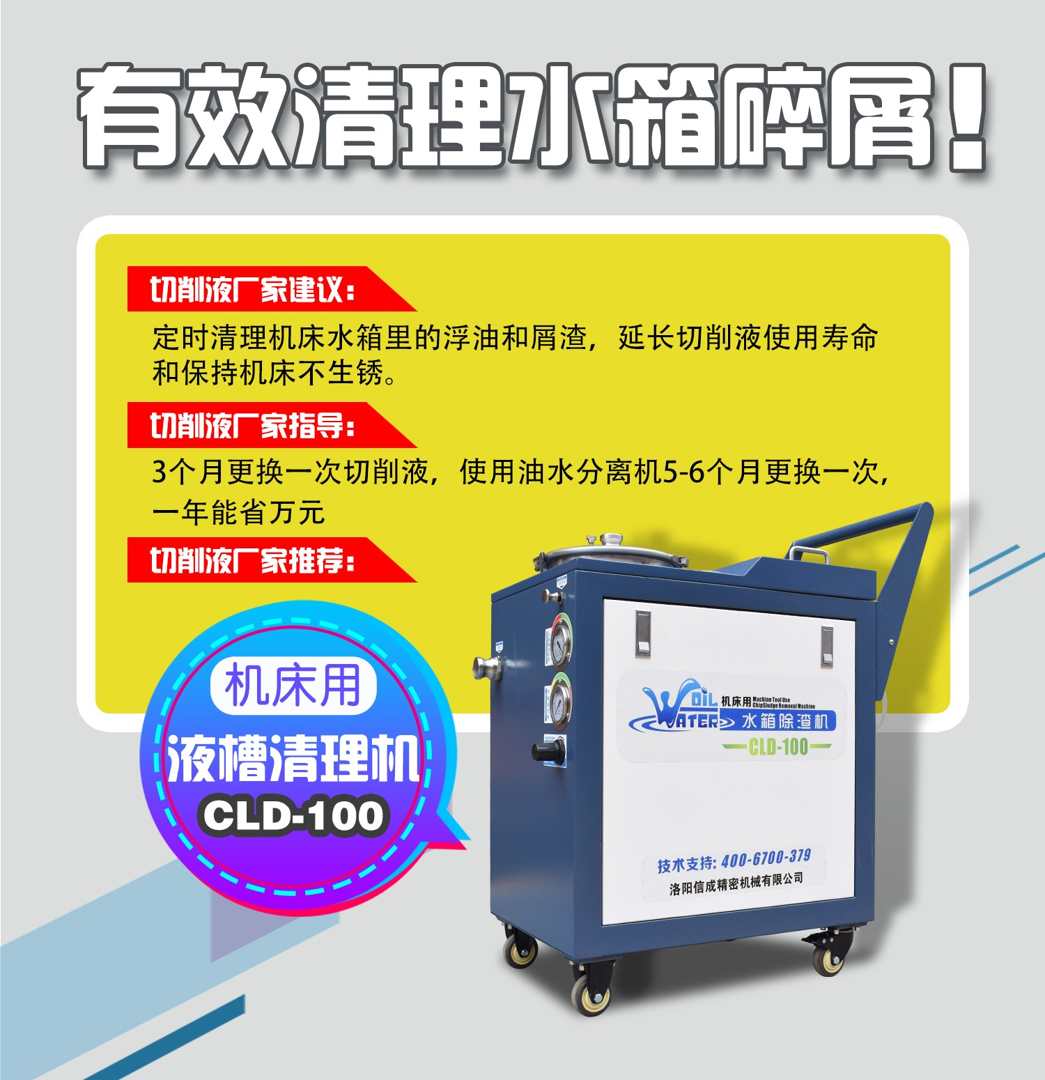 【整理】液槽清理机宣传图J0724褚少青.jpg