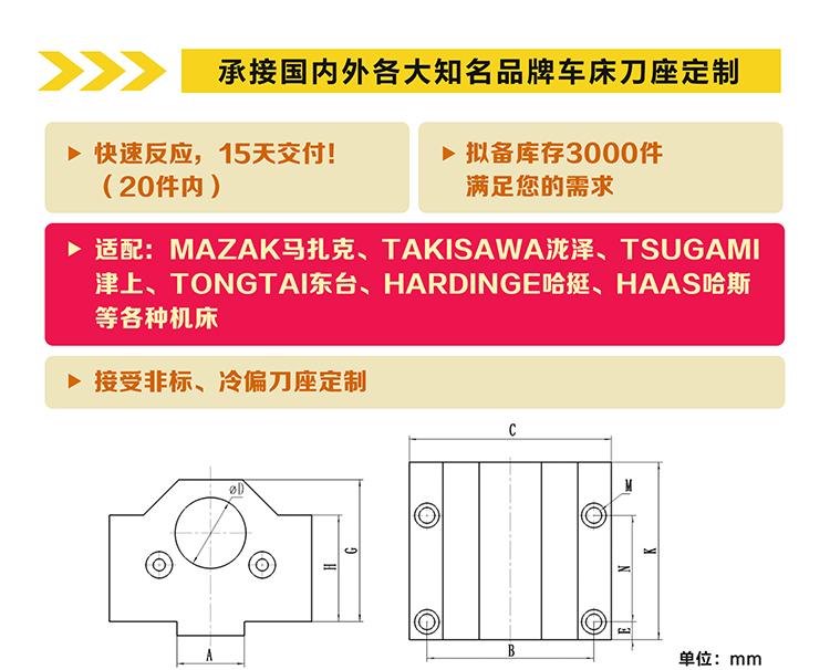 【更新】刀塔型刀座详情参数增加J0731潘云_01.jpg