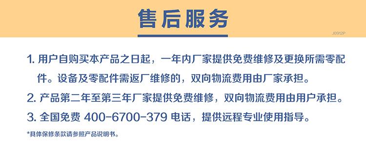 【资料】除渣机预售详情(05)J0911潘云.jpg