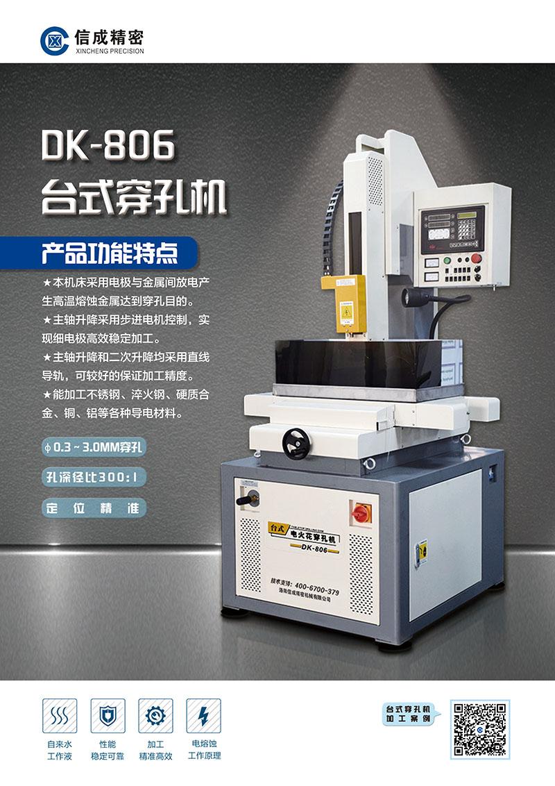 【待审】中文DK-806穿孔机PDF详情J0927张晓燕.jpg