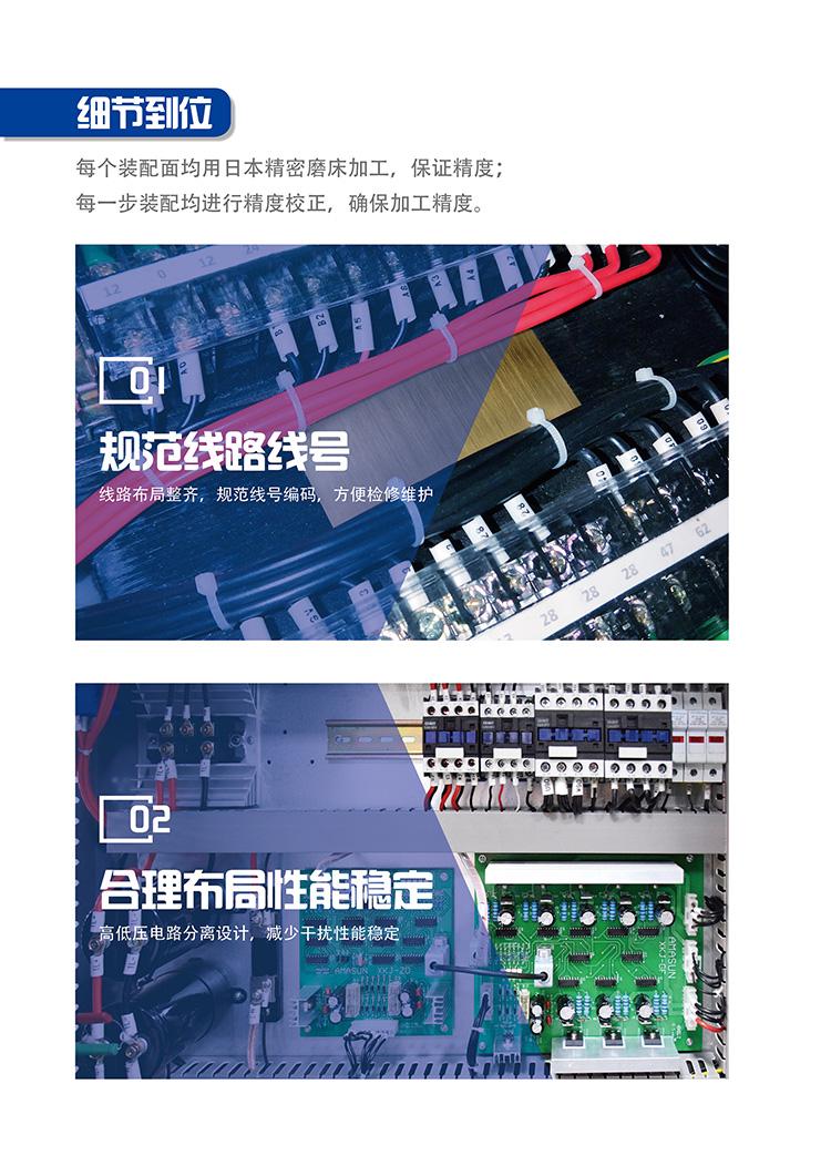 【待审】中文DK-806穿孔机PDF详情J1010张晓燕4.jpg