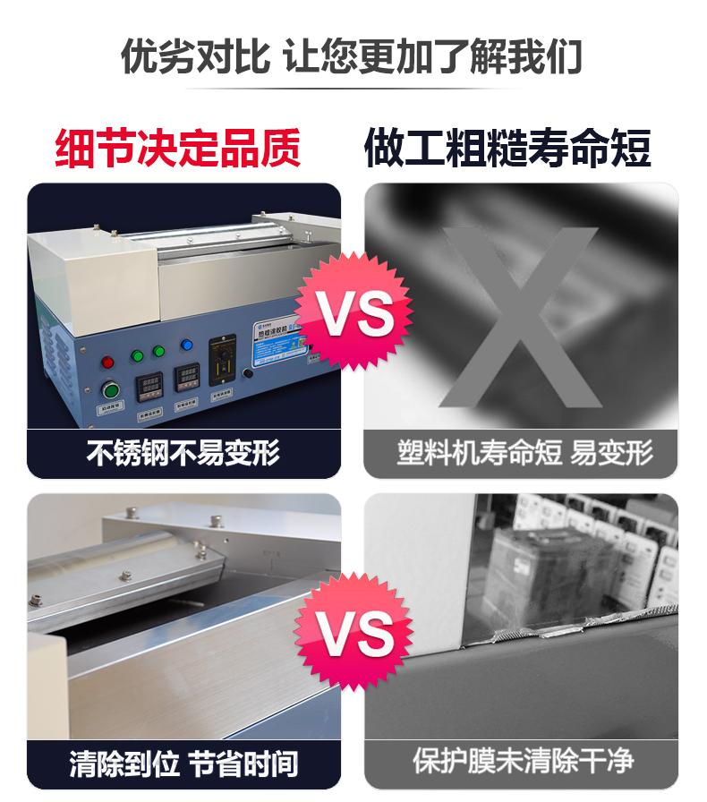 【详情】涂胶机更新3J1116潘云_01.png