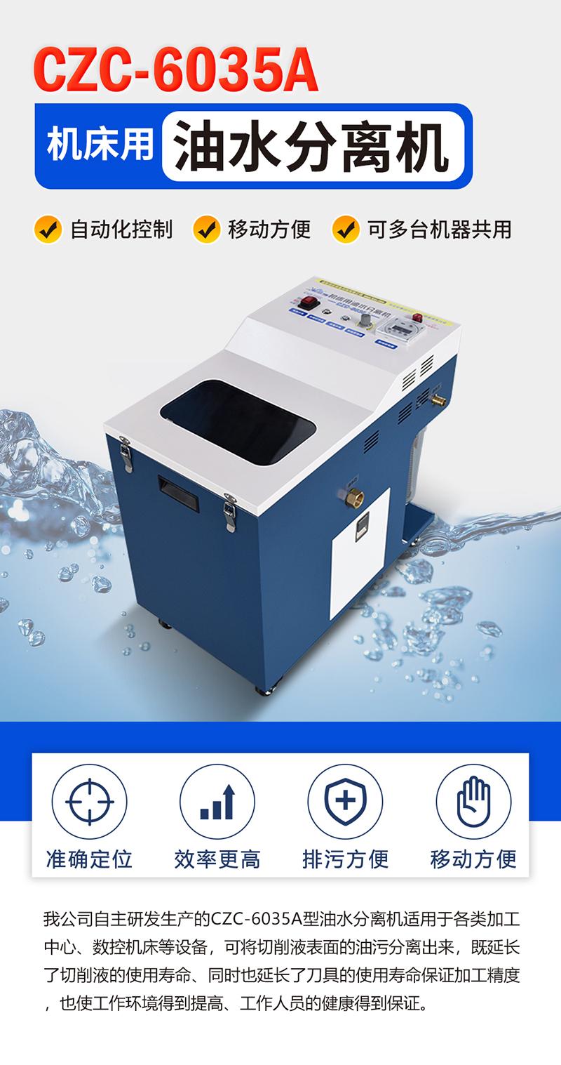 【定稿】CZC-6035A油水分离机详情K1102张晓燕_01.jpg
