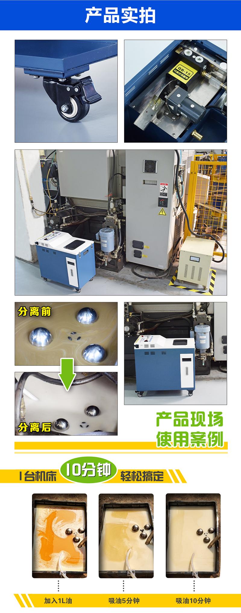 【定稿】CZC-6035A油水分离机详情K1102张晓燕_05.jpg