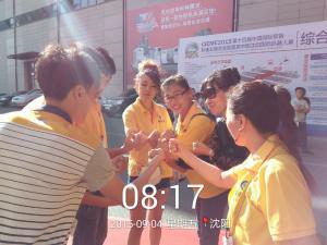 2015沈阳展会