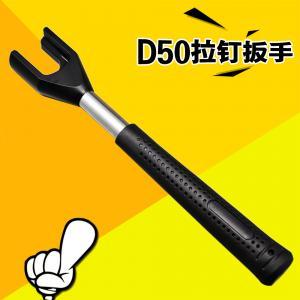 数控拉钉扳手D50 631825-50
