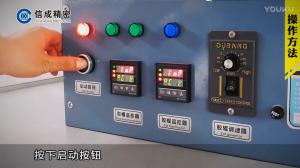 珍珠棉热熔涂胶机的操作教程