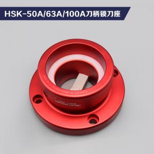 HSK-50A/63A/100A刀柄锁刀座68 1673