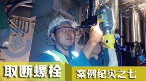 取出核电站加热器12颗M6卡死螺栓 取螺丝工具