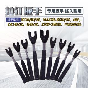 SFX数控拉钉扳手BT30/40/50 40P/D40