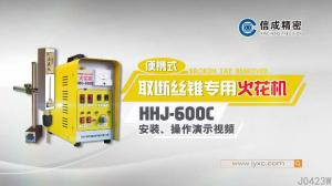 新品上市HHJ-600C安装操作视频