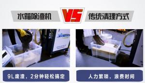机床用水箱除渣机与传统手工对比