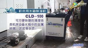 机床用水箱除渣机CLD-100液槽清理机清理现场