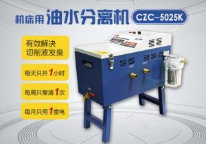 机床油水分离机CZC-5025K