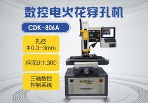 CDK-806A数控电火花穿孔机