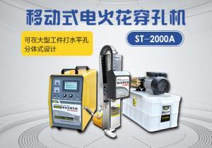 ST-2000A移动电火花穿孔机