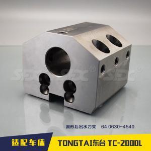 Tongtai东台车床固定刀座