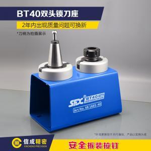 BT40双头锁刀座主图681665-40