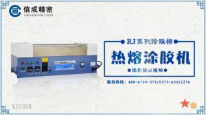 珍珠棉热熔胶涂胶机RJ-600演示