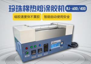 RJ-400/600型珍珠棉热熔涂胶机