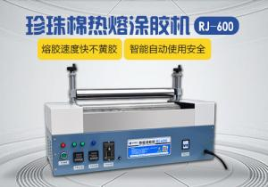 RJ-600型珍珠棉热熔涂胶机