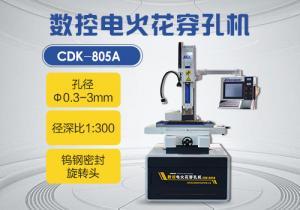 DK-805A数控电火花穿孔机