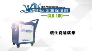 水箱除渣机CLD-100清洗套装演示