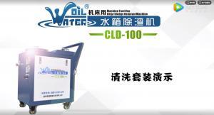 CLD-100除渣机清洗套装演示