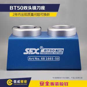 T型BT50双头锁刀座681665-50