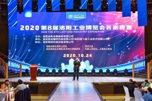 2020第8届洛阳工业博览会答谢晚宴圆 满举行
