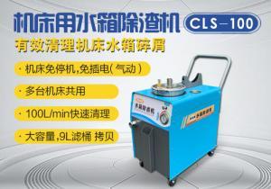 机床用水箱除渣机CLS-100