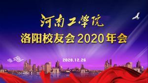 河南工学院洛阳校友会2020年会顺利举行