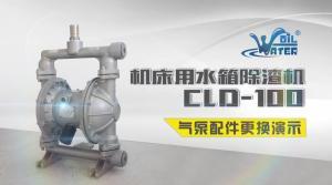 水箱除渣机水泵更换演示