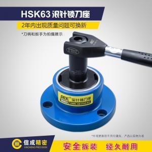 HSK63滚针锁刀座681793-63