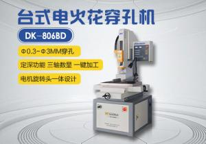 DK-806BD台式电火花穿孔机