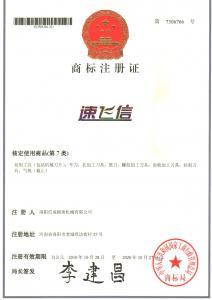 速飞信商标注册证
